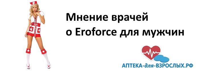Девушка в костюме медсестры и текст мнение врачей о Eroforce для мужчин