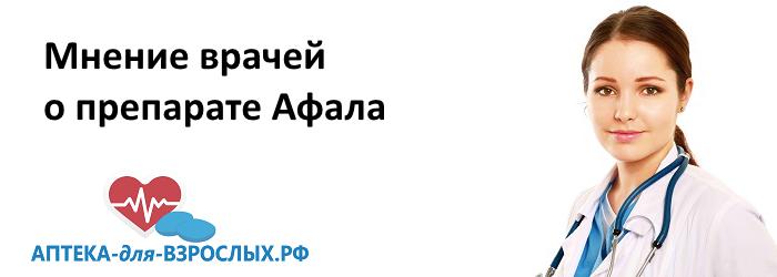 Девушка брюнетка врач в халате и надпись мнение врачей о препарате Афала