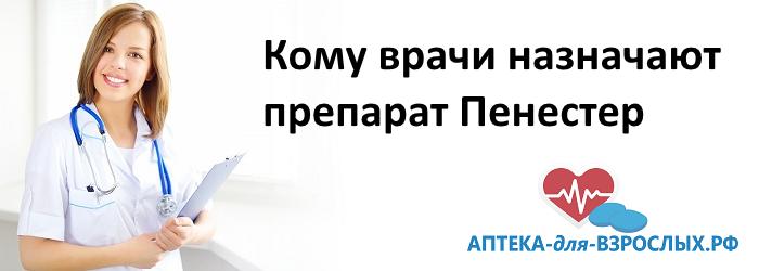 Девушка врач со стрижкой каре и текст кому врачи назначают препарат Пенестер