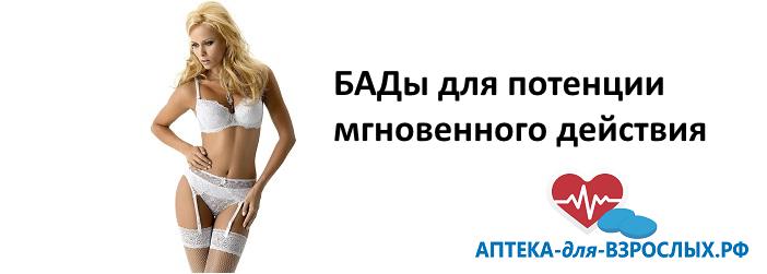 Девушка в белом комплекте белья и надпись БАДы для потенции мгновенного действия