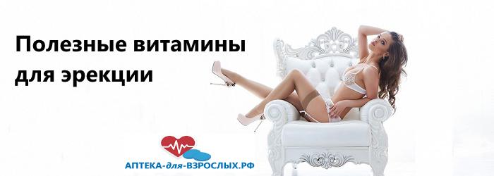 Девушка в белье лежит в кресле и текст полезные витамины для эрекции