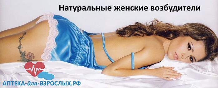 Девушка в голубом пеньюаре и надпись натуральные женские возбудители