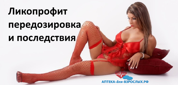 Девушка в красном белье чулках и надпись Ликопрофит передозировка и последствия