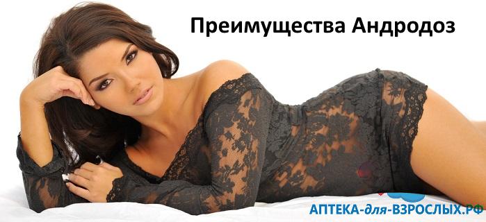 Девушка в платье и текст преимущества Андродоз