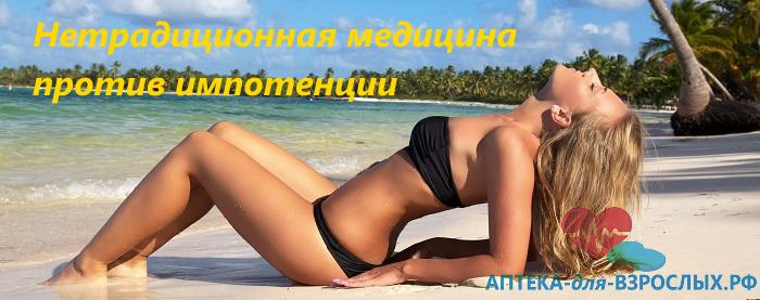 Девушка в купальнике лежит на песке и надпись нетрадиционная медицина против импотенции