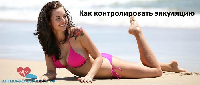 Девушка в розовом купальнике лежит на песке и текст как контролировать эякуляцию