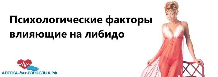 Девушка в розовом пеньюаре и надпись психологические факторы влияющие на либидо