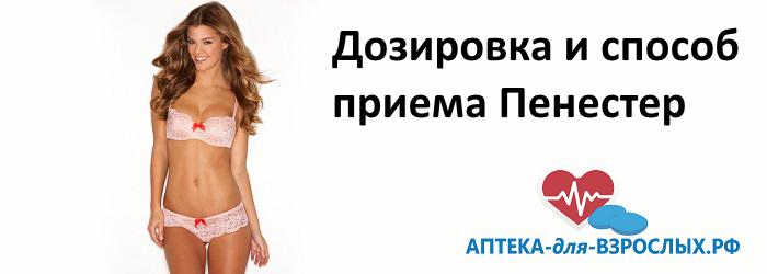Девушка в светло розовом белье и надпись дозировка и способ приема Пенестер