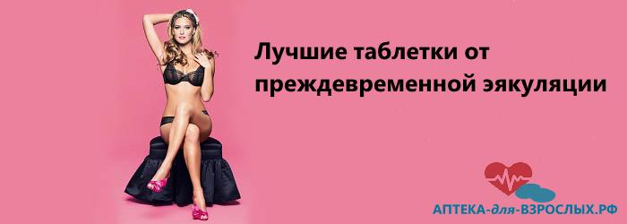 Девушка в черном белье сидит на пуфе и надпись лучшие таблетки от преждевременной эякуляции