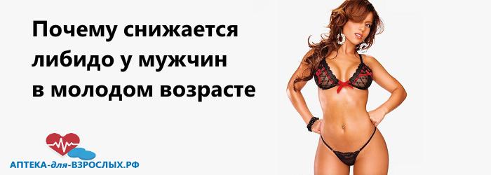 Девушка в черном белье с бантиками и текст почему снижается либидо у мужчин в молодом возрасте