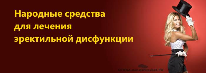 Девушка в черной шляпе шортах и текст народные средства для лечения эректильной дисфункции
