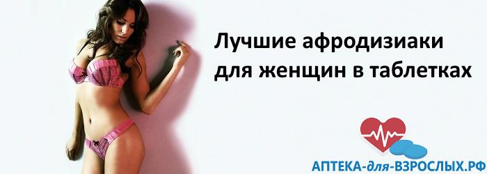Девушка в ярком белье и надпись лучшие афродизиаки для женщин в таблетках