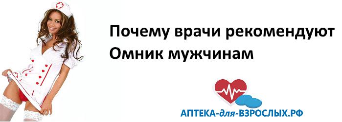 Девушка в халатике и надпись почему врачи рекомендуют мужчинам Омник