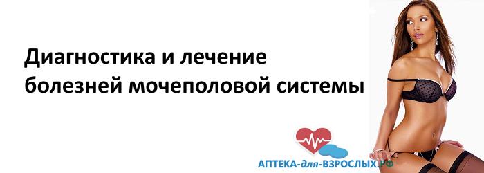Девушка мулатка в белье и надпись диагностика и лечение болезней мочеполовой системы