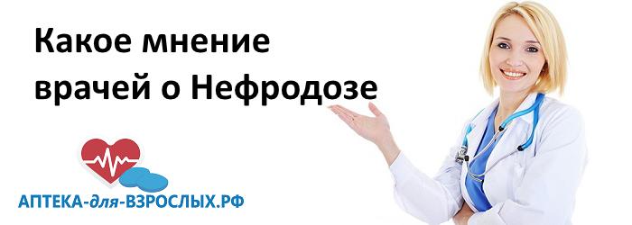 Девушка в халате и текст какое мнение врачей о Нефродозе