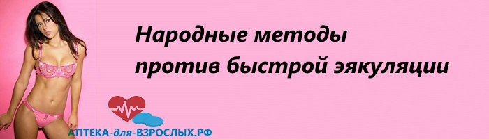 Девушка в розовом белье и текст народные методы против быстрой эякуляции