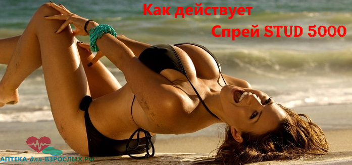 Девушка в бикини улыбаясь лежит на фоне воды и надпись как действует спрей stud 5000