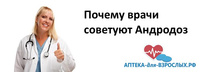 Женщина врач блондинка и надпись почему врачи советуют Андродоз