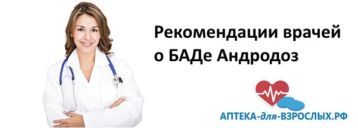 Женщина врач с темными волосами и текст рекомендации врачей о БАДе Андродоз