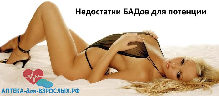 Блондинка лежит в полупрозрачном белье и текст недостатки БАДов для потенции