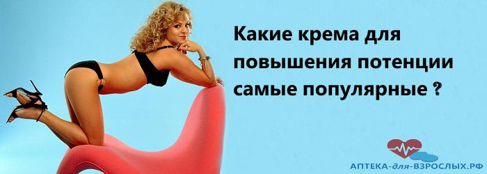 Изображение кудрявая блондинка в белье и надпись какие крема для повышения потенции самые популярные