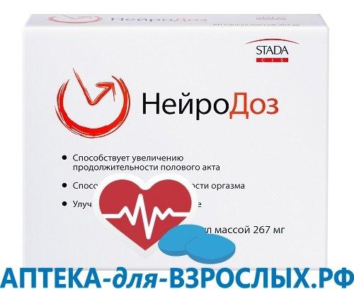 Нейродоз инструкция по применению, капсулы l-тирозин + dl.