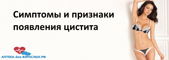 Девушка в бело-черном белье и текст симптомы и признаки появления цистита