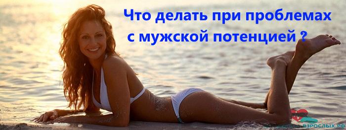 Фото девушка в белом купальнике и текст что делать при проблемах с мужской потенцией