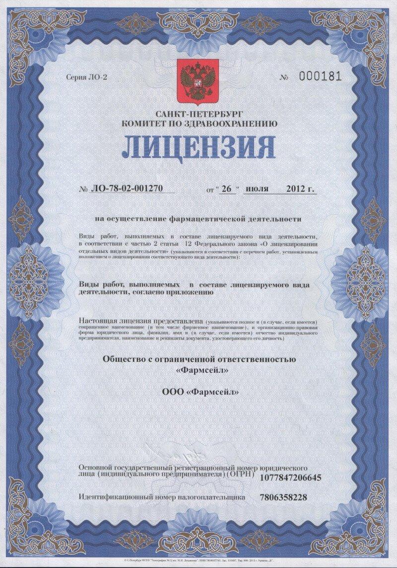 лицензии 1