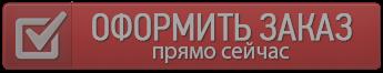 Заказать Снайпер таблетки в Новотроицке онлайн